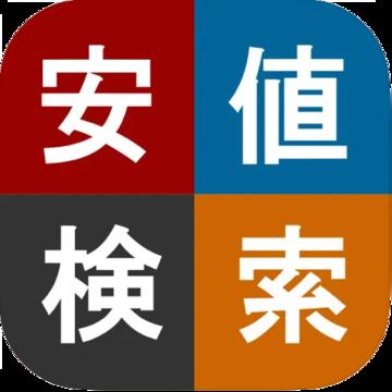 安値検索icon.png