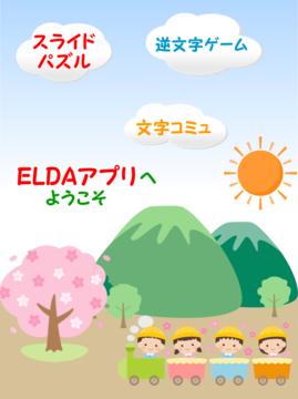 ELDAアプリトップ画面.png