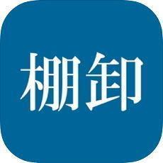 tanaoroshi_icon.jpg